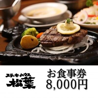 お食事券 8,000円