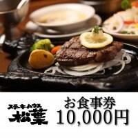 お食事券 10,000円