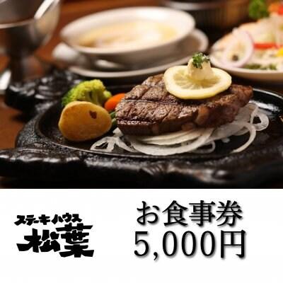 お食事券 5,000円