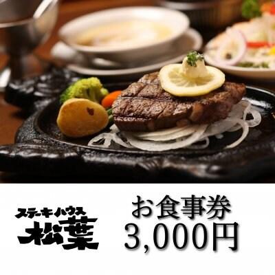 お食事券 3,000円