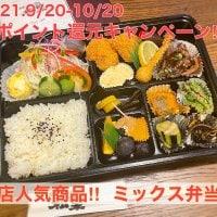 【店頭お渡し】9/20-10/20         高ポイント還元!!  ミックス弁当A