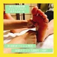 11月15日新潟南マルシェ限定/ゆらら式足分析リフレクソロジー10分1000円ウェブチケット