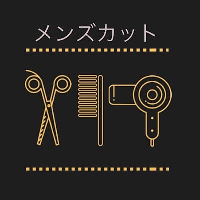 【モデル募集】メンズカット(アシスタントHINAKO指名)