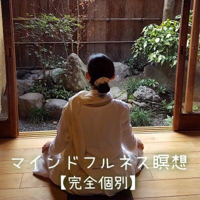 """【大好評!完全個別】マインドフルネス瞑想 実践して感じてみる!充実満足の180分/女性限定(男性条件付き可)/ 個別指導/神奈川県逗子でマインドフルネス瞑想なら""""びわの寺""""/瞑想でリセット&リフレッシュ/ライフスタイル全般を改善するプライベートレッスンをしています。"""