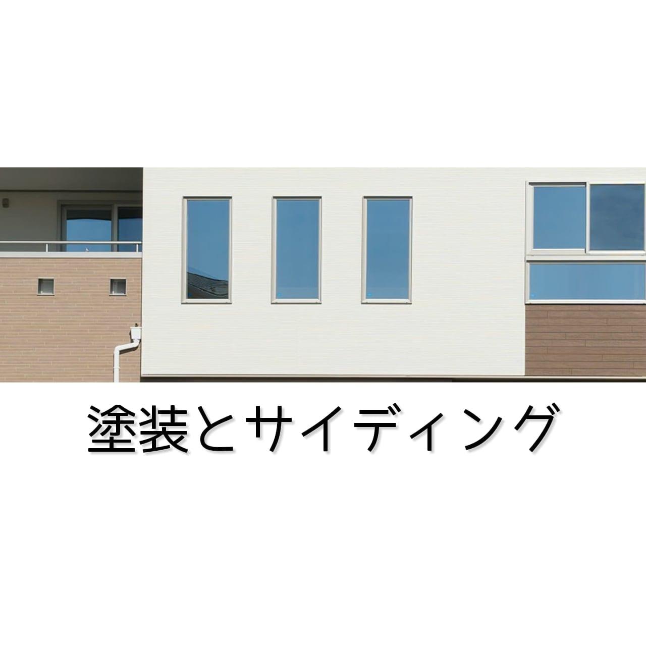 外壁シリコン塗装70平米[店頭一括払い]足場代込みですのイメージその3