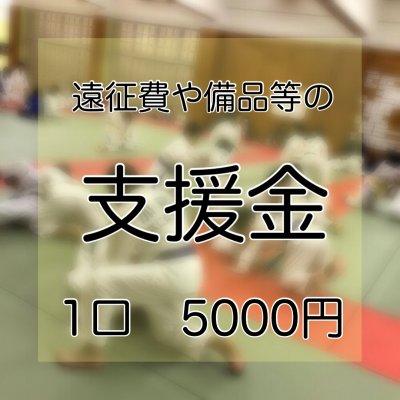 佐藤正樹/応援チケット/1口5000円
