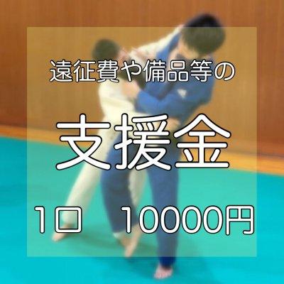 佐藤正樹/応援チケット/1口10000円