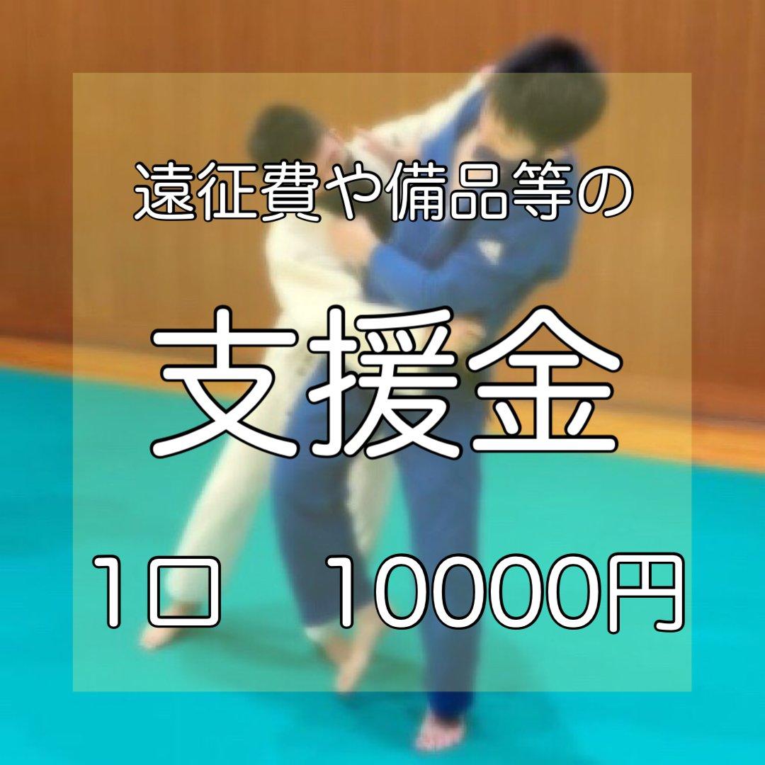 佐藤正樹/応援チケット/1口10000円のイメージその1