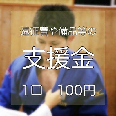 佐藤正樹/応援チケット/1口100円