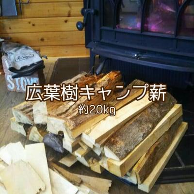 京都の薪  乾燥広葉樹薪 キャンプ薪/約20Kg