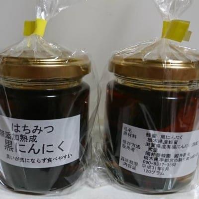 栃木県産はちみつ黒ニンニク/ 120g 2個セット/ 那須高原で採取したハチミツ、無添加、遠赤外線長期熟成黒にんにく /  栄養価、ポリフェノール、抗酸化力など血液サラサラ、デザイナーフーズピラミッドの王様、熟成発酵黒ニンニクで健康な体と美肌を保ちアンチエイジングを実現。