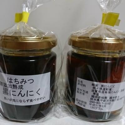 栃木県産はちみつ黒にんにく/ 120g 2個セット/ 那須高原で日本ミツバチによって採取したハチミツ、無添加、遠赤外線長期熟成黒にんにく /  栄養価、ポリフェノール、デザイナーフーズピラミッドの王様、熟成発酵黒にんにくと美味しい国産蜂蜜で健康に!!。