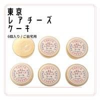 ご自宅用に【6個入り】東京レアチーズ