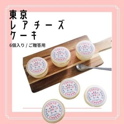 ギフト手土産用 【6個入り】東京レアチーズ