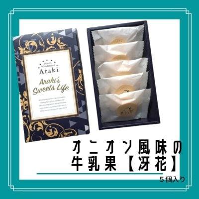 オニオン風味の牛乳果 【冴花(さいか)】5個入り / BRCオニオンパワー...