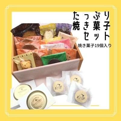 焼き菓子19個入り / たっぷり満足焼き菓子ギフトセット