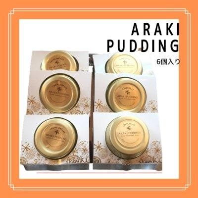 ARAKI PUDDING 6個入り / クレームブリュレ・ショコラブリュレセット (...