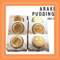 ARAKI PUDDING 6個入り / クレームブリュレ・ショコラブリュレセット (各3個計6個入り)