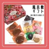 焼き菓子10個入り /  風呂敷ギフトセット