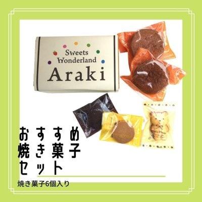 焼き菓子6個入り / おすすめ焼き菓子詰め合わせ スイーツワンダーラン...