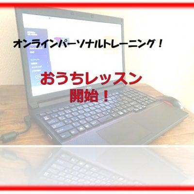 【オンライン】リピーター専用パーソナルレッスン(野球)