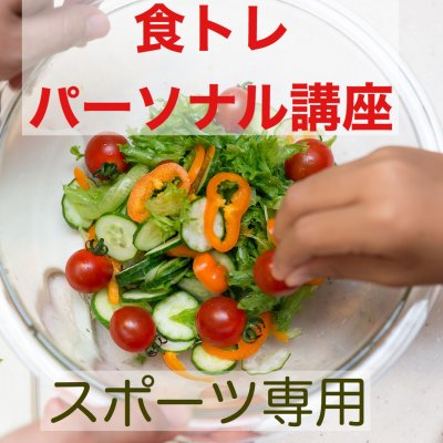 【スポーツ専用・簡単!】アスリートの食トレを学ぶ個別講座〜オンライン対応〜