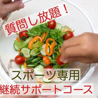 【スポーツ専用・質問し放題!】食事継続サポートコース 公式line使用