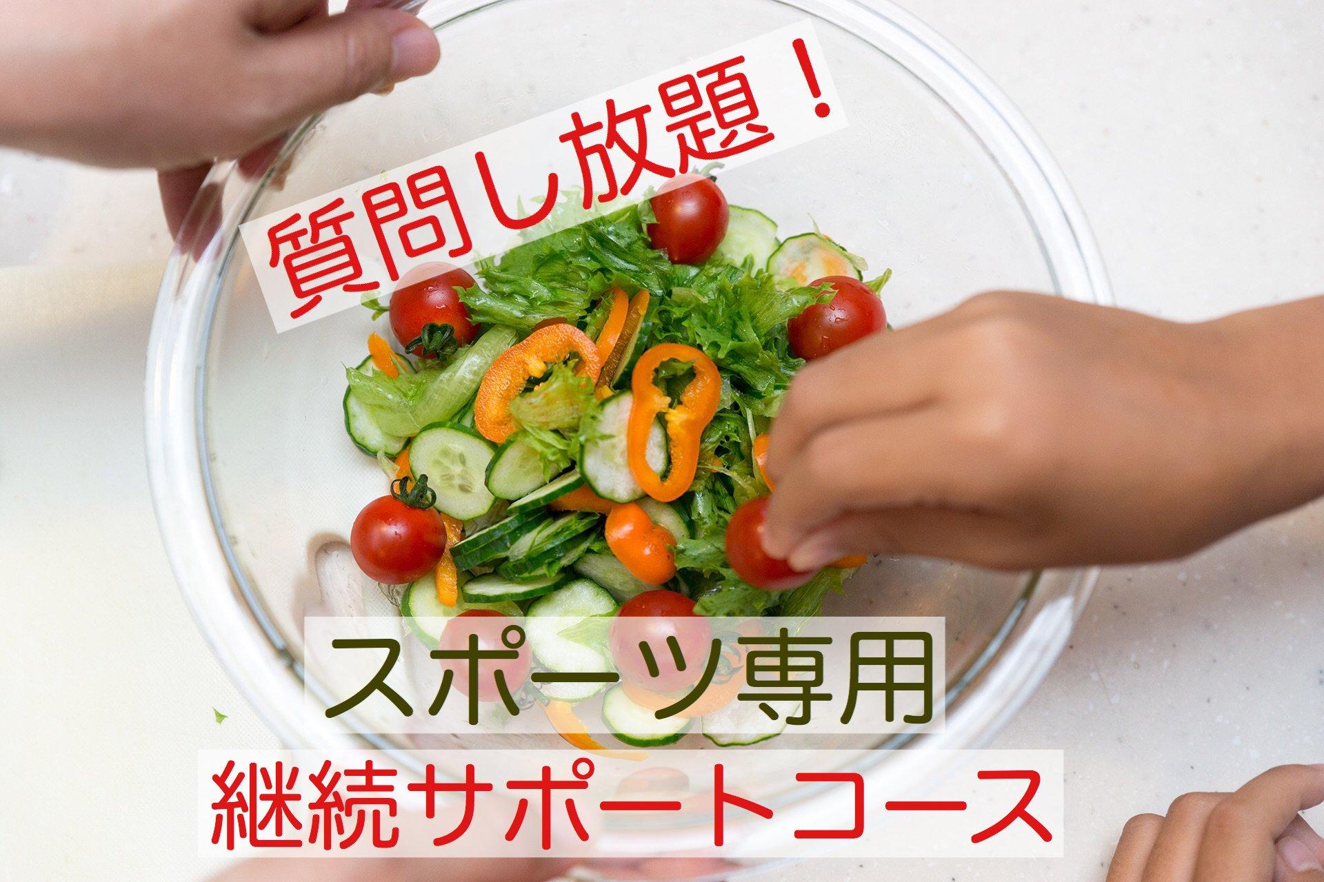 【スポーツ専用・質問し放題!】食事継続サポートコース 公式line使用のイメージその1