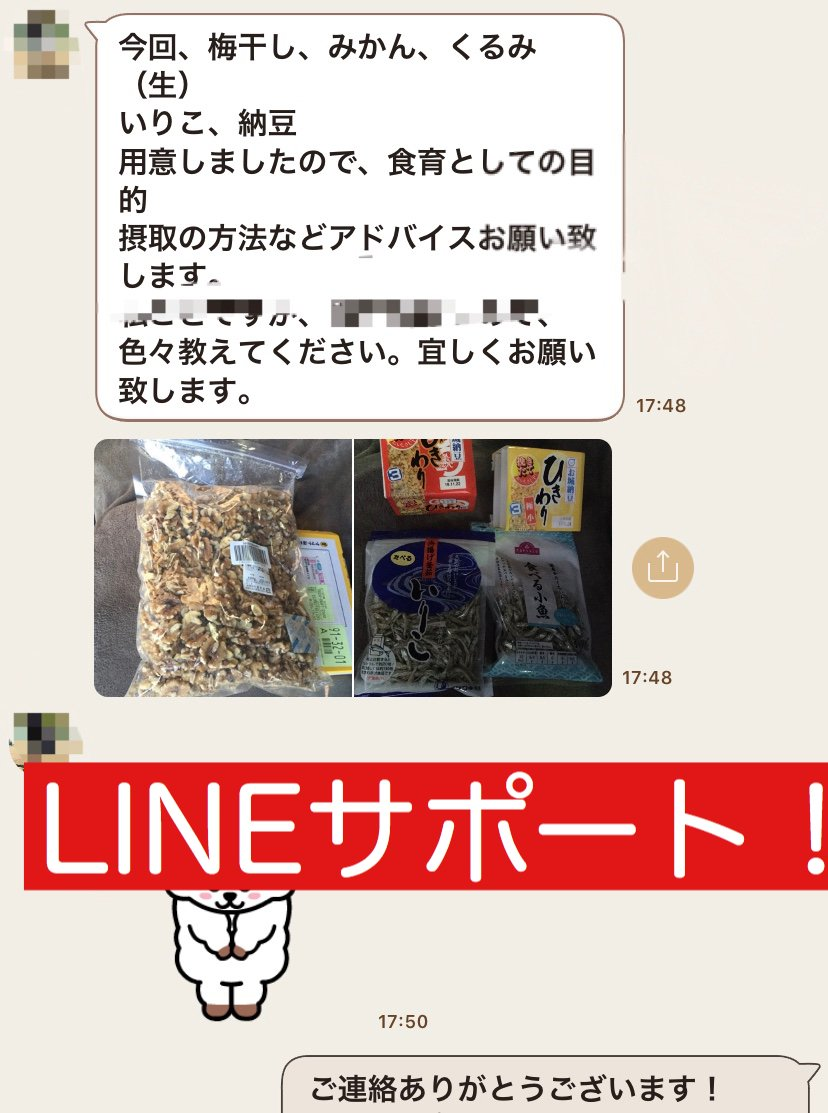 【スポーツ専用・質問し放題!】食事継続サポートコース 公式line使用のイメージその2