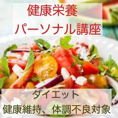【健康維持・体質改善・ダイエット】簡単ごはんで健康な身体を作る「アスゴハン」パーソナル講座
