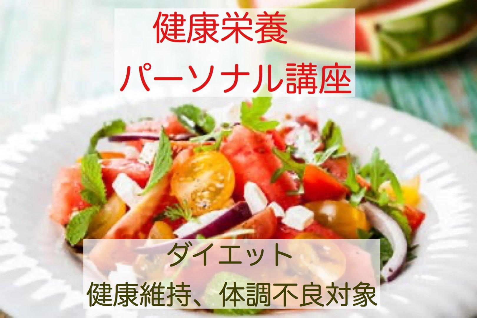 【体質改善・ダイエット・簡単!】健康食事を学ぶ個別講座〜オンライン対応〜のイメージその2