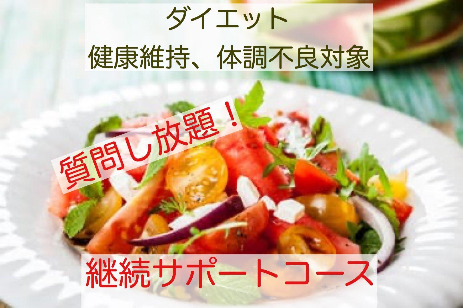 【体質改善・ダイエット・質問し放題!】食事継続サポートコース 公式line使用のイメージその1