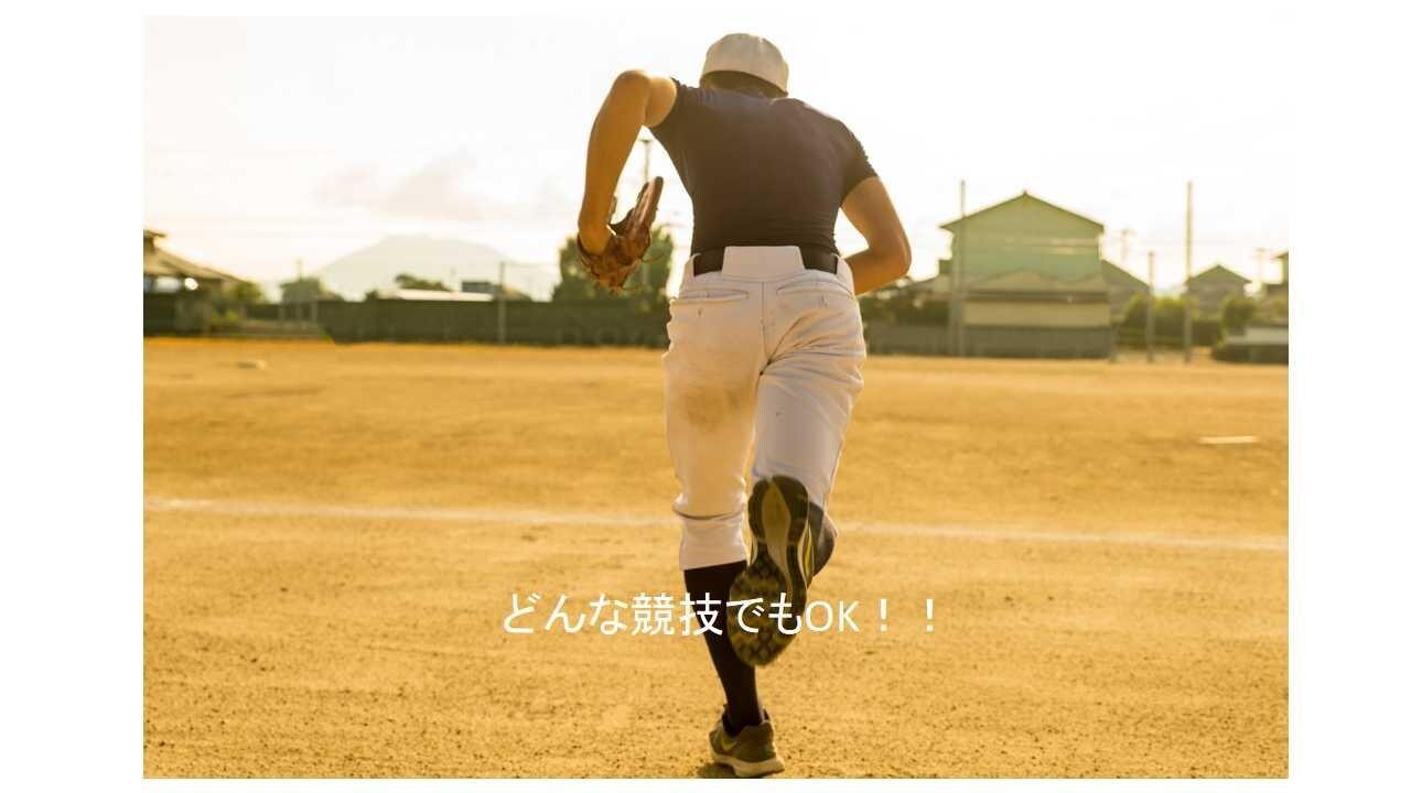 【今日からできる!】スポーツ栄養を学ぶオンライン講座「スポーツごはんセミナー」のイメージその2