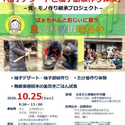 【予約者専用】柚子胡椒作り体験チケット(大人1名子ども1名)