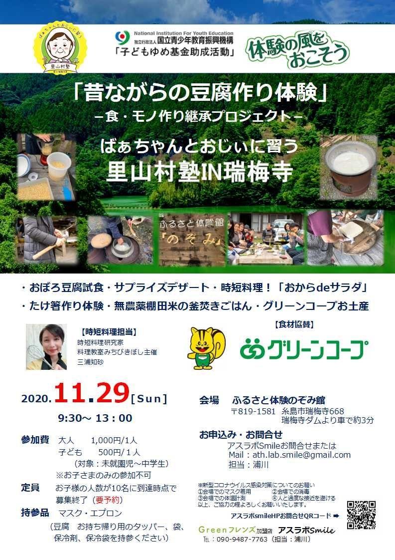【予約者専用・現地払い】豆腐作り体験チケット(大人1名子ども3名)のイメージその1