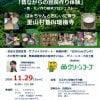 【予約者専用】豆腐作り体験チケット(大人1名子ども1名)