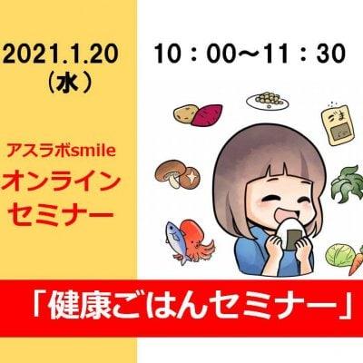 【4月10日開催・料理が苦手な方大歓迎!】健康栄養を学ぶオンライン講座「健康ごはんセミナー」 5名様限定!