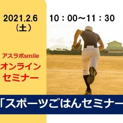 【今日からできる!】スポーツ栄養を学ぶオンライン講座「スポーツごはんセミナー」