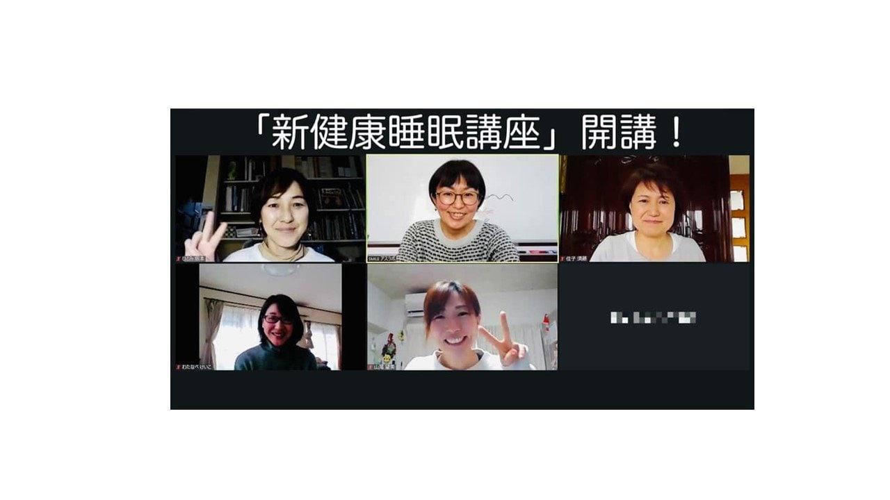 【4月24日開催/ぐっすり眠って健康に!】睡眠を学ぶオンライン講座「健康睡眠講座」 限定5名!のイメージその2