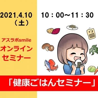 【料理が苦手な方大歓迎!】健康栄養を学ぶオンライン講座「健康ごはんセミナー」 5名様限定!