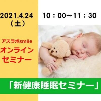 【4月24日開催/ぐっすり眠って健康に!】睡眠を学ぶオンライン講座「健康睡眠講座」 限定5名!