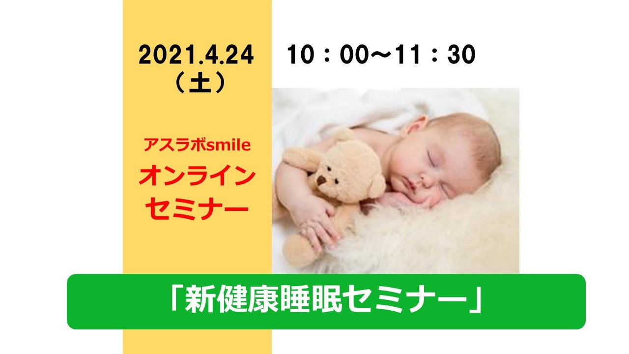 【4月24日開催/ぐっすり眠って健康に!】睡眠を学ぶオンライン講座「健康睡眠講座」 限定5名!のイメージその1