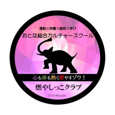 「燃やしっこクラブ」スポット参加チケット(3300円)
