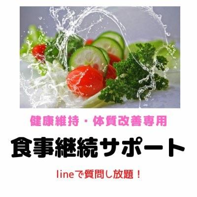 【体質改善・ダイエット・質問し放題!】食事継続サポートコース 公式line使用