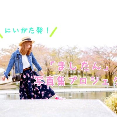 *ご寄付*新潟モデルの写真集プロジェクト