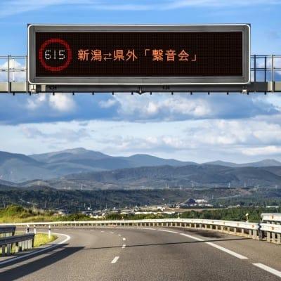 【音楽好き】新潟/繋音会 -Vol.2-【必見】