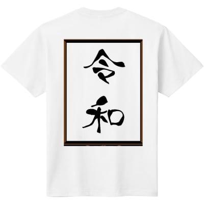 【大人気】令和Tシャツ / バックプリント【新年会に】