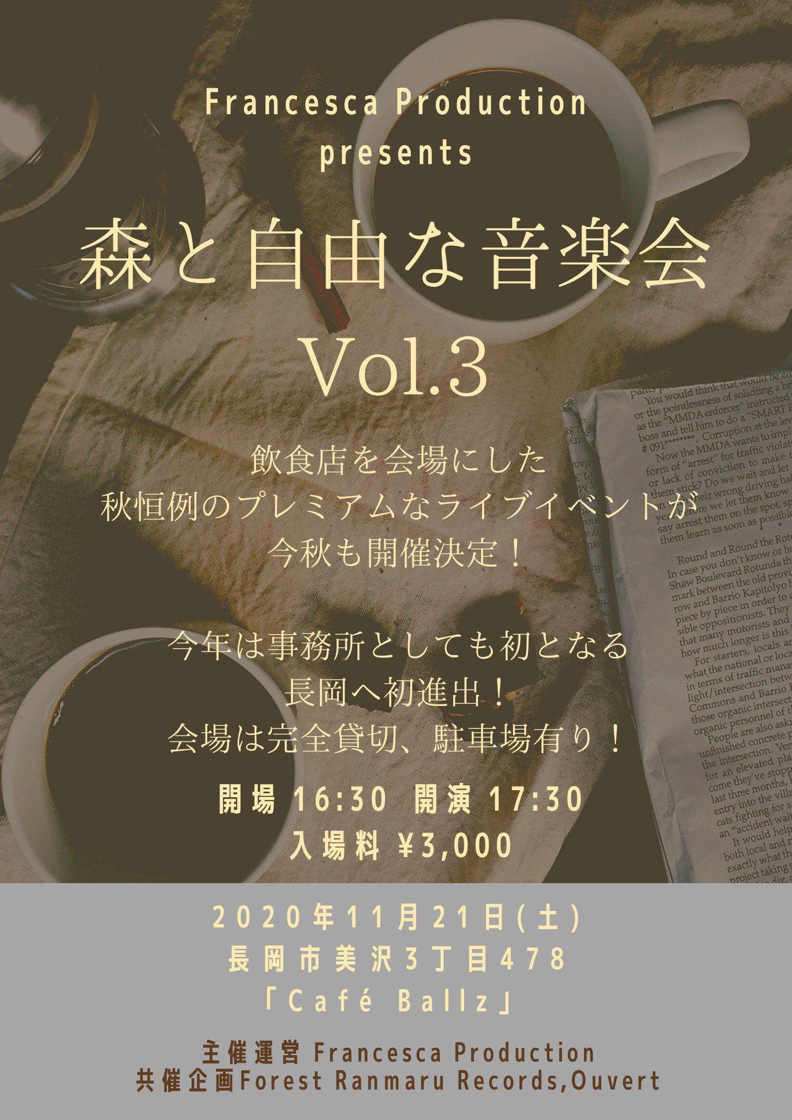 【音楽】森と自由な音楽会 -Vol.3-【新潟】のイメージその3