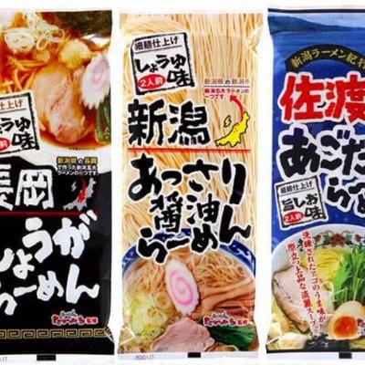 【新潟】ラーメン3種詰め合わせ【セット】