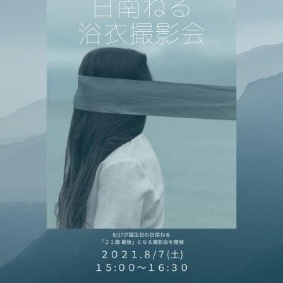 8/7 日南ねる「浴衣撮影会」